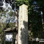 関ヶ原観光で戦国武将気分「古戦場・焼肉藤太」【岐阜】