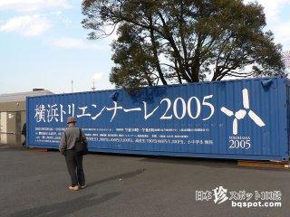 天使探知機にうっとりした「横浜トリエンナーレ2005」【神奈川】