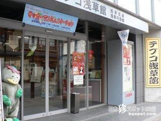 (閉鎖)古き好き時代の浅草を素朴に再現「テプコ浅草館」【東京】
