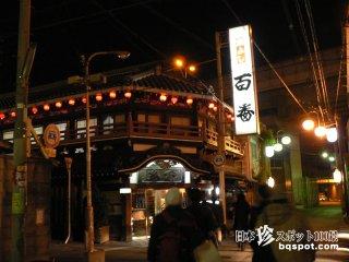 豪華絢爛! 元遊郭の料亭でオフ会を開催「鯛よし百番」【大阪】