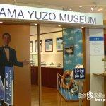 雄三様、あなたこそ真のスタアだ!「加山雄三ミュージアム」【静岡】