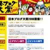【ネット】『日本ブログ大賞』に上位入賞しました!