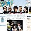 【ラジオ】TBSラジオ『ブジオ!』生出演レポート