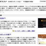 【ネット】『Yahoo!今週のオススメ』に選出されました
