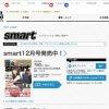 【雑誌掲載】『smart』5月号にブログが掲載されました