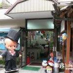 日本一のキューピー人形のコレクション「想い出博物館」【京都】