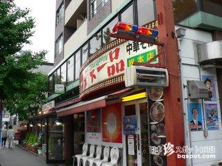 こってり系ラーメンの総本山「天下一品・北白川本店」【京都】