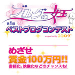 【テレビ】『ブログの女王』ベストブログコンテストに選ばれました