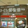(期間限定)おしりだって洗ってほしい「TOTOトイレ博物館」【東京】