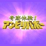【テレビ】『奇跡体験!アンビリバボー』から依頼メールが!