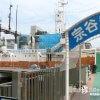 (休館)長年よく頑張った! 南極観測船「船の科学館・宗谷」【東京】