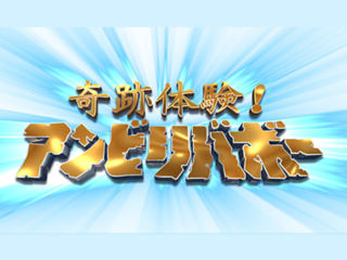 【テレビ】『奇跡体験!アンビリバボー』から再び依頼メールが!