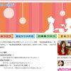 【テレビ】BS-i『BLOG@GIRLS(ブロガル)』に出演