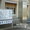 (閉鎖)デジャブを感じるレトロ博物館「三重県立博物館」【三重】