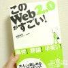 【書籍掲載】『このWeb2.0がすごい!』に掲載されました