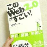 『このWeb2.0がすごい!』に掲載