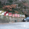 洞窟で松阪牛&山海の珍味バーベキュー「磨洞温泉 涼風荘」【三重】