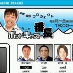 【ラジオ】TBSラジオ『あべこうじのポッドキャスト番長』に出演