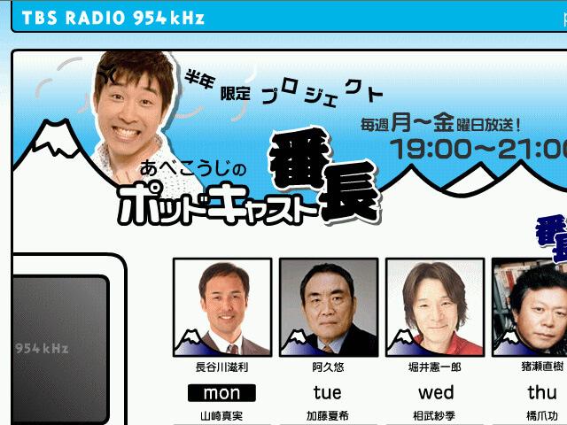 ラジオ】TBSラジオ『あべこうじ...