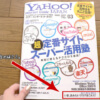 『YAHOO! Internet Guide 3月号』に掲載