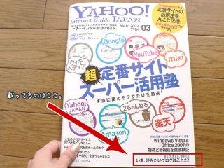 【雑誌掲載】『YAHOO! Internet Guide 3月号』に掲載
