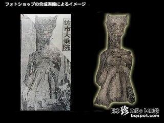 身長2m! 3本指の鬼のミイラを祀るお寺「十宝山大乗院」【大分】