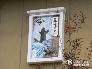 町中が美術館! 安心院町左官職人の漆喰技法「鏝絵(こてえ)」【大分】