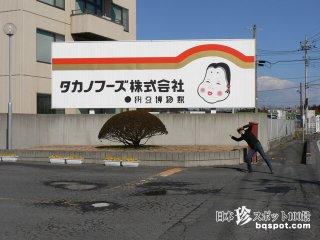 茨城の名物といえばおかめ納豆「タカノフーズ納豆博物館」【茨城】