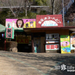 脱力系の昭和レトロなふれあい動物園「東筑波ユートピア」【茨城】