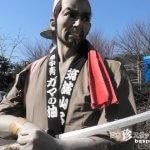 (閉鎖)「さぁーてお立ち合い!」のガマ口上「がま公園」【茨城】
