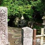人魚を食べた娘の墓「八百比丘尼(やおびくに)入定地 空印寺」【福井】
