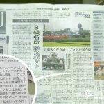 『日経MJ(日経流通新聞)08/10』に掲載