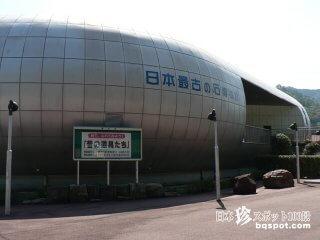 レッキー君と時間旅行してみよう!「日本最古の石博物館」【岐阜】