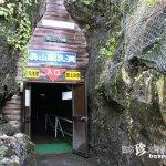 世界でも珍しい日本最大級の立体迷路型鍾乳洞「美山鍾乳洞」【岐阜】