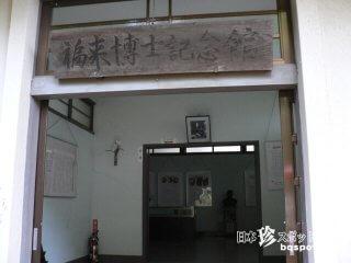 千里眼千鶴子と明治時代の超能力大論争「福来博士記念館」【岐阜】