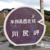 楊貴妃が最期にたどりついた本州最西北端の地「川尻岬」【山口】
