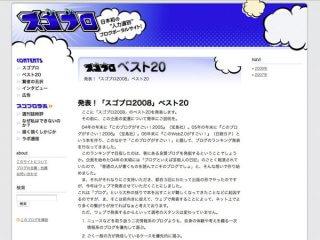 【ネット】『スゴブロ2008』ベスト20に当ブログがランクイン