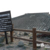 家が屋根まで埋まってる!?「土石流被災家屋保存公園」【長崎】