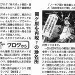 『産経新聞 03/19「ねっと系」』に掲載