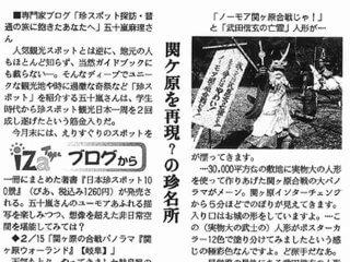 【新聞掲載】『産経新聞 03/19「ねっと系」』に掲載されました