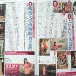 【雑誌掲載】『エンタテインメントDash』に記事を書きました
