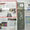 【新聞掲載】『大分合同新聞』でご紹介いただきました