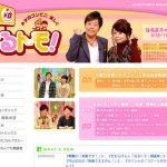 【テレビ】読売テレビ『なるトモ!』で当ブログを紹介(3回目)
