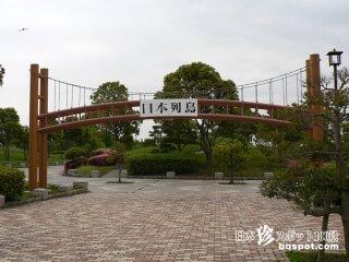 これが日本……?もう少しがんばりましょう「日本列島公園」【愛知】