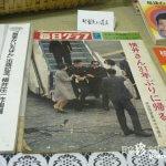 ジャングルで一人28年サバイバル生活「横井庄一記念館」【愛知】