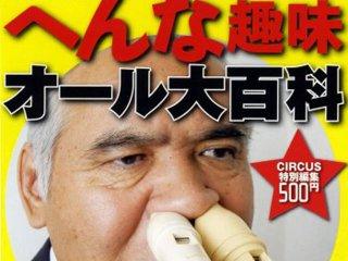 【書籍掲載】『へんな趣味オール大百科』に五十嵐麻理登場!
