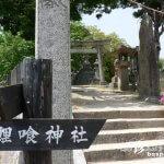 桃太郎と吉備津彦伝説の地をたずねて(2)「鯉喰神社」【岡山】