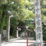 かまどの下に埋められた鬼の首が吉凶を占う「吉備津神社」【岡山】