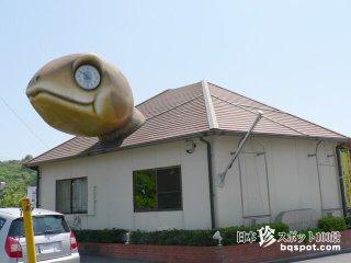 目の部分は時計! カメの形をしたカワイイ駅舎「亀甲駅」【岡山】