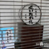 (閉鎖)大阪一の有名人はいまどこに?「大阪名物くいだおれ」【大阪】